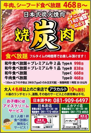 焼肉炭の広告