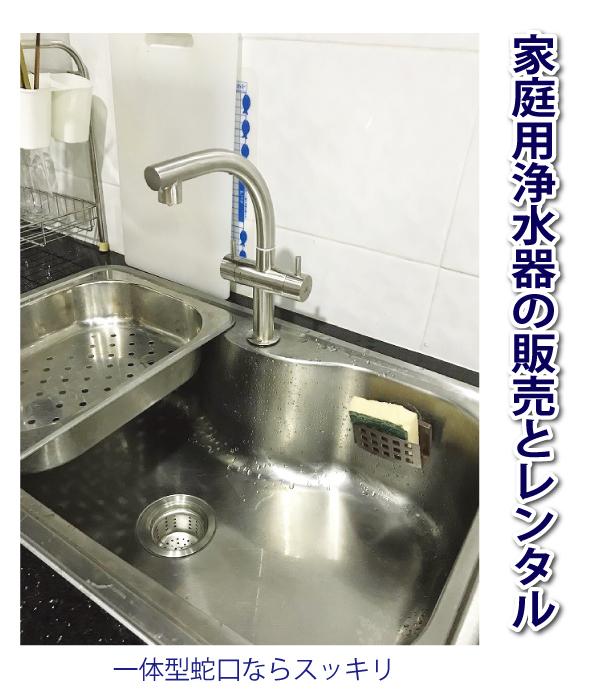 家庭用浄水器の販売とレンタルなら「ブエノ・アグア」