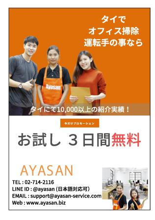 アヤサン・サービス(Ayasan Service)の広告