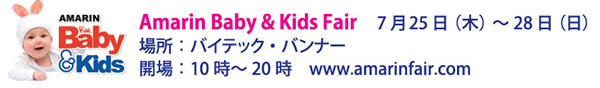 子供用品が格安のイベント Amarin Baby & Kids Fair