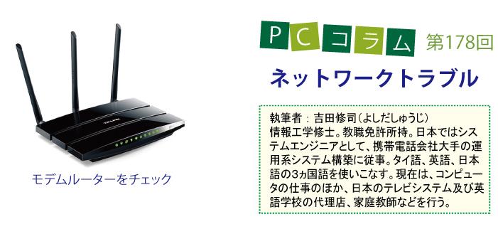 PCサポートタイランドのコラム第178回は「ネットワークトラブル」