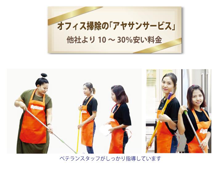 オフィス掃除の「アヤサンサービス」は他社より10~30%安い料金