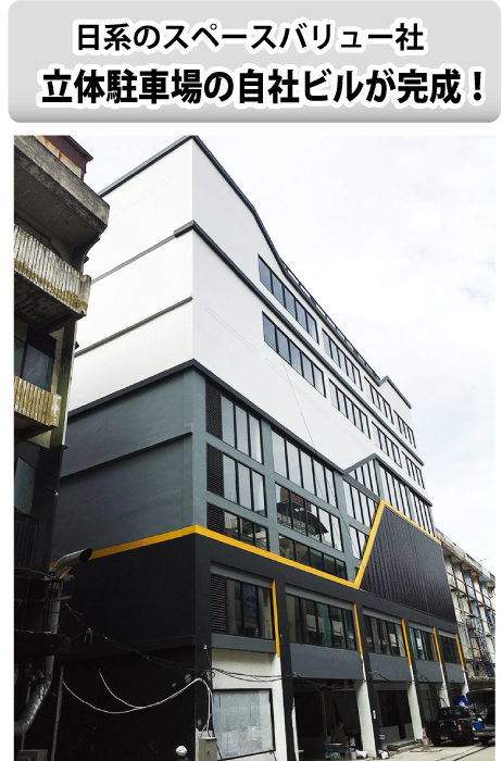 2階から6階が駐車場、1階は店舗、7~8階は事務所スペース