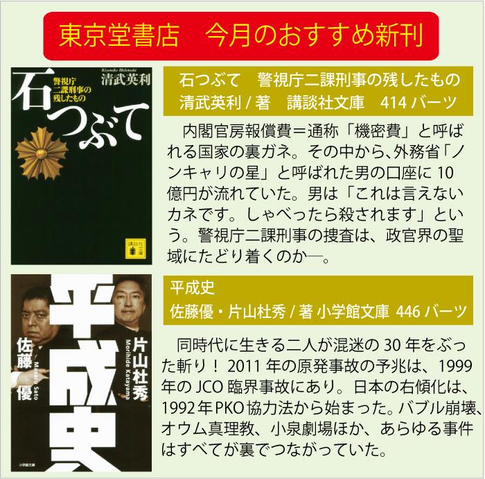 東京堂書店の2019年8月5日のおすすめ新刊