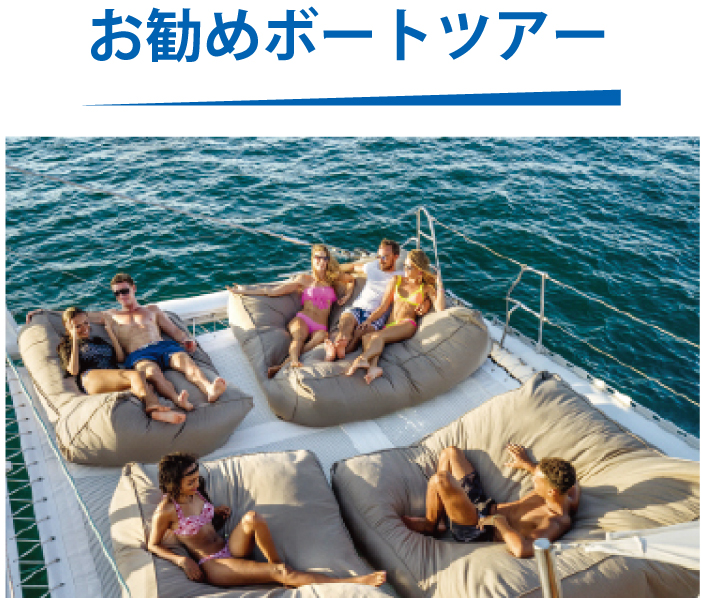 「プーケット旅行センター」のお勧めボートツアー