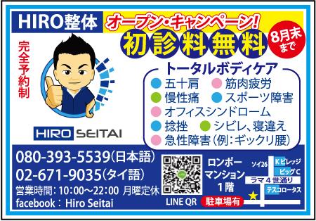 HIRO整体の広告