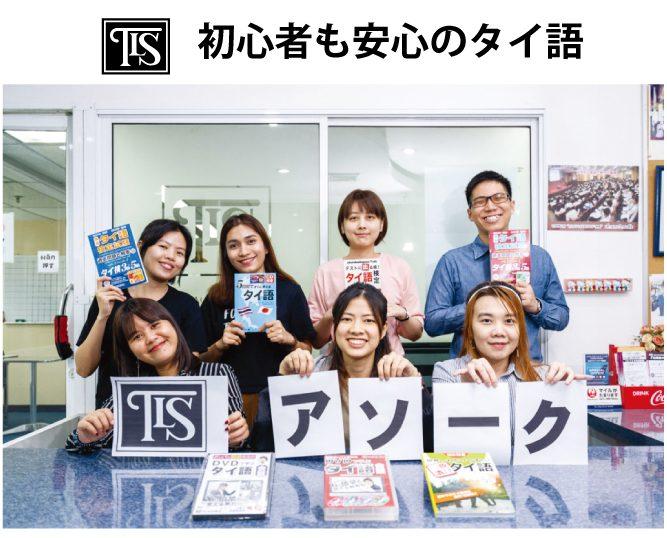 TLSで勉強しましょう!