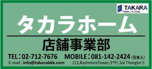 タカラホームの広告