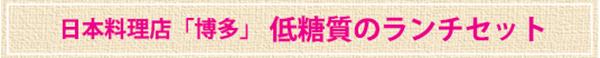 日本料理店「博多」低糖質のランチセット