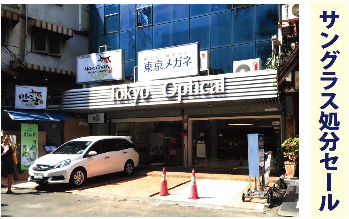 ソイ33/1にある東京メガネは店前に駐車可