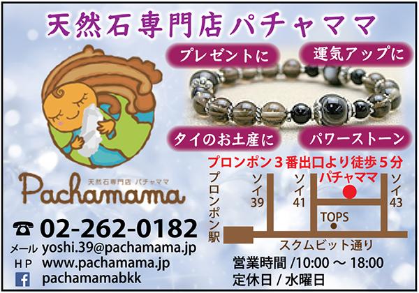 パワーストーン専門店「パチャママ」 の広告