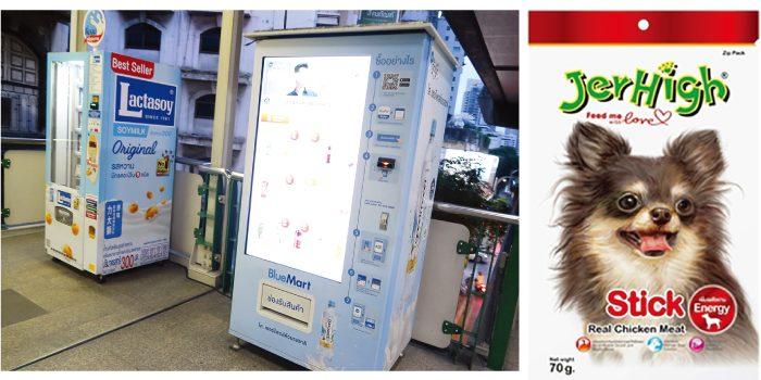 BTSプロンポン駅に設置された自動販売機