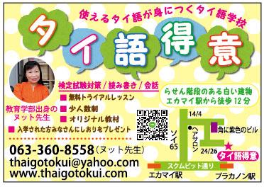 「タイ語得意」の広告