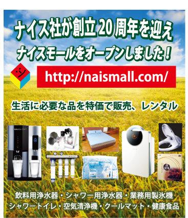ナイス社の広告