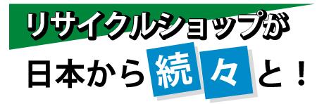 リサイクルショップが日本から 続々とタイ進出!