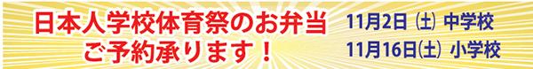 健康第一のお弁当トム&マミーでは日本人学校体育祭のお弁当ご予約承ります!