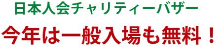 日本人会チャリティーバザー.、今年は一般入場も無料!