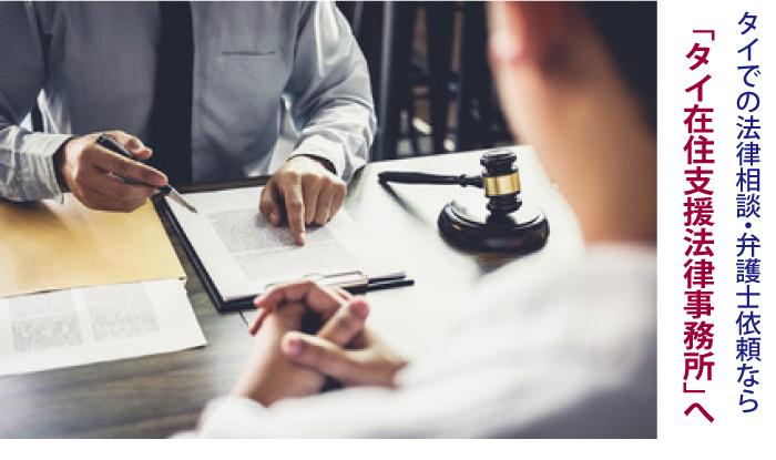 タイでの法律相談・弁護士依頼なら「タイ在住支援法律事務所」へ