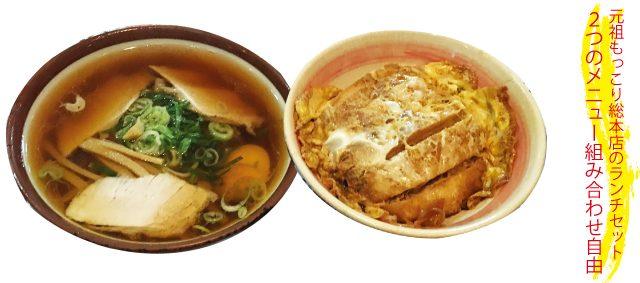 醤油ラーメンとカツ丼のランチセット(写真のラーメンは通常サイズ)