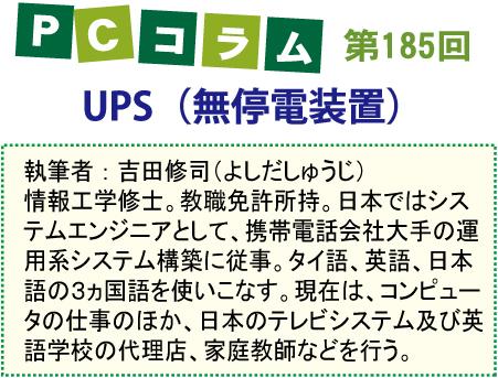 PCサポートタイランドのコラム第185回は「UPS(無停電装置)」について