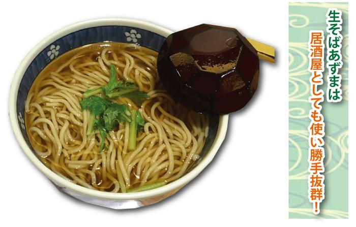 ミニ蕎麦90B