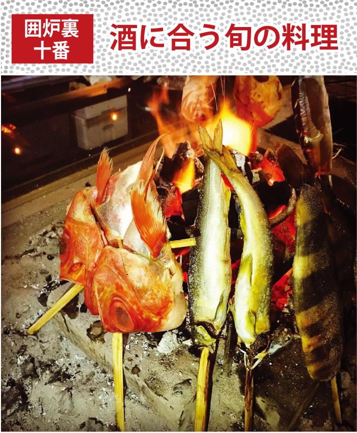 素朴な囲炉裏焼きをお楽しみください