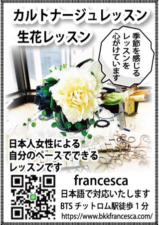 フランチェスカの広告