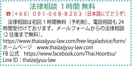 「タイ在住支援法律事務所」は24時間トラブル・問題解決!