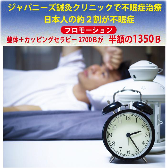 不眠症はいろいろな病の原因となる
