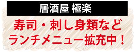 居酒屋「極楽」では寿司・刺し身類など ランチメニュー拡充中!