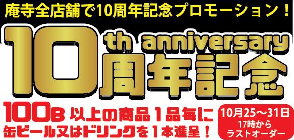 庵寺全店舗で10周年記念プロモーション!