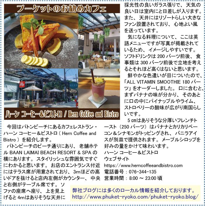 カフェレストラン・ハーン コーヒー&ビストロ ( Hern Coffee and Bistro )