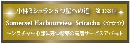 小林ミシュラン 5つ星への道、第133回はシラチャ中心部に建つ新築の高層サービスアパート「Somerset Harbourview Sriracha 」