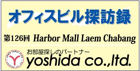 ヨシダ不動産のバンコクオフィスビル探訪録シリーズ第126回は「Harbor Mall Laem Chabang」