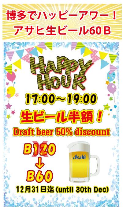 博多でハッピーアワー! アサヒ生ビール60B