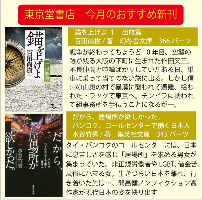 東京堂書店の2019年10月5日のおすすめ新刊