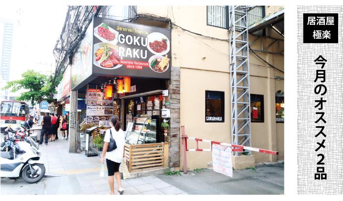 ホテルニッコーの横にある日本料理店「極楽」ではランチセットも用意している