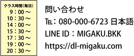 MIGAKUフィットネスクラブ、プロンポン駅近くでムエタイエクササイズ
