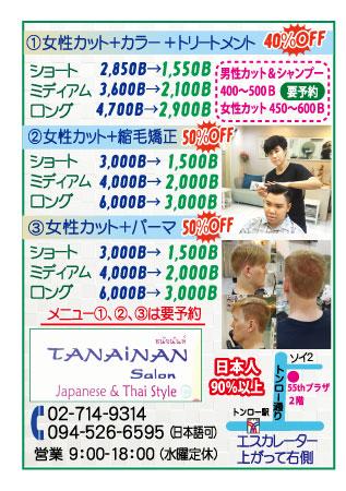 ヘアサロン「タナイナン」の広告