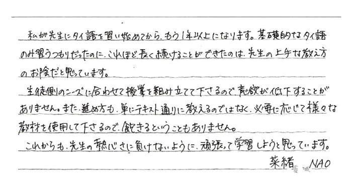 教育学部卒ヌット先生のタイ語レッスン