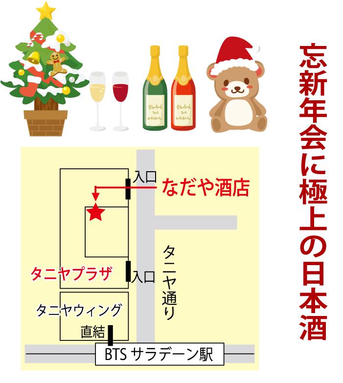 タニヤプラザ1階にある「なだや酒店」で忘新年会に極上の日本酒を