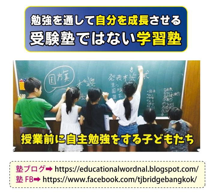 TJブリッジは勉強を通して自分を成長させる受験塾ではない学習塾