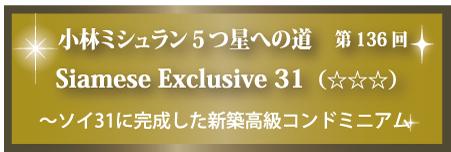 小林ミシュラン 5つ星への道、第136回は~ソイ31に完成した新築高級コンドミニアム~「イアミーズ・エクスクルーシブ」