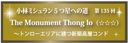 小林ミシュラン 5つ星への道、第135回は~トンローエリアに建つ新築高層コンド「ザ・モニュメント・トンロー」