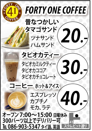 フォーティーワンコーヒーの広告