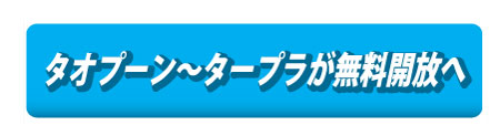 タオプーン~タープラが無料開放へ