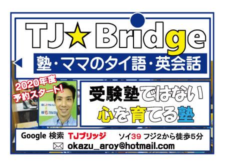 TJブリッジの広告