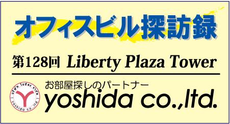 ヨシダ不動産のバンコクオフィスビル探訪録シリーズ第128回は「リバティー・プラザ・タワー」