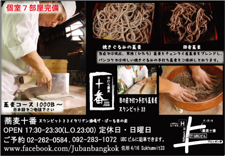 「蕎麦十番」の広告