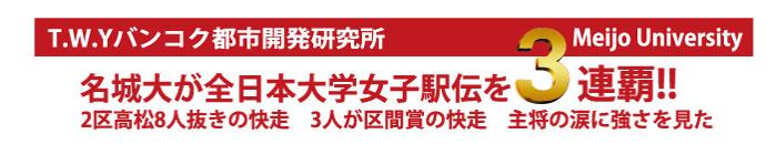 第37回全日本大学女子選抜駅伝対抗選手権(杜の都駅伝)